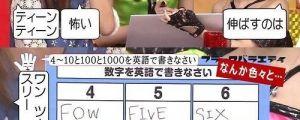 Japanese learning Engrish