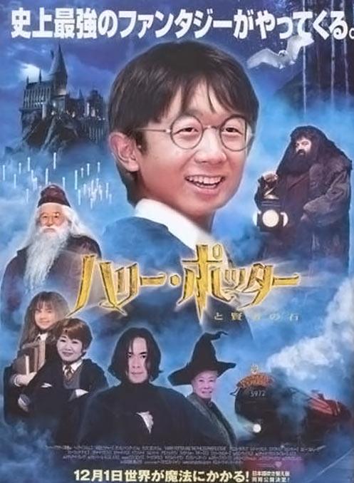 Harri Pottoru…